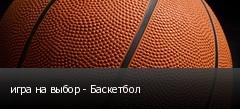 игра на выбор - Баскетбол