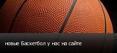 новые Баскетбол у нас на сайте