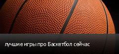 лучшие игры про Баскетбол сейчас