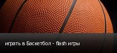 играть в Баскетбол - flash игры