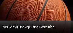 самые лучшие игры про Баскетбол