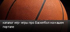 каталог игр- игры про Баскетбол на нашем портале