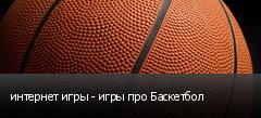 интернет игры - игры про Баскетбол