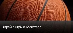 играй в игры в Баскетбол