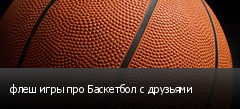 флеш игры про Баскетбол с друзьями