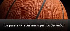 поиграть в интернете в игры про Баскетбол