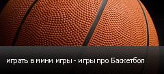 играть в мини игры - игры про Баскетбол