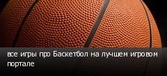 все игры про Баскетбол на лучшем игровом портале