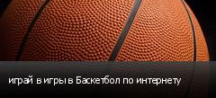 играй в игры в Баскетбол по интернету