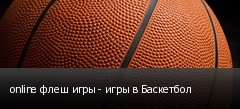 online флеш игры - игры в Баскетбол