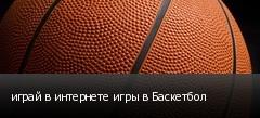 играй в интернете игры в Баскетбол