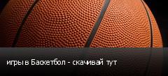игры в Баскетбол - скачивай тут