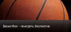 Баскетбол - поиграть бесплатно