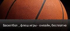 Баскетбол , флеш игры - онлайн, бесплатно