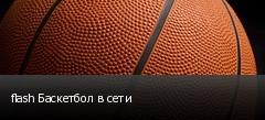 flash Баскетбол в сети