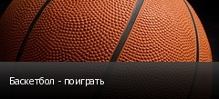 Баскетбол - поиграть