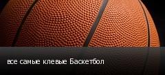 все самые клевые Баскетбол