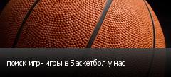 поиск игр- игры в Баскетбол у нас