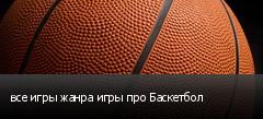 все игры жанра игры про Баскетбол