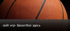 сайт игр- Баскетбол здесь