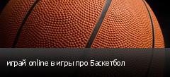 играй online в игры про Баскетбол