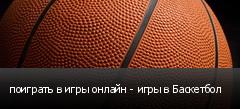 поиграть в игры онлайн - игры в Баскетбол