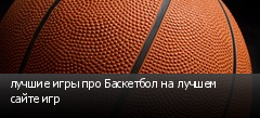 лучшие игры про Баскетбол на лучшем сайте игр