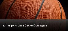 топ игр- игры в Баскетбол здесь