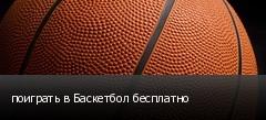 поиграть в Баскетбол бесплатно