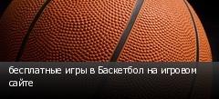 бесплатные игры в Баскетбол на игровом сайте