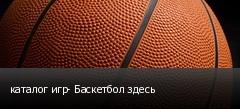 каталог игр- Баскетбол здесь