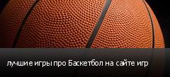 лучшие игры про Баскетбол на сайте игр