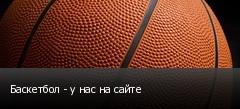 Баскетбол - у нас на сайте