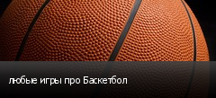 любые игры про Баскетбол