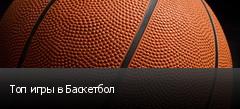 Топ игры в Баскетбол
