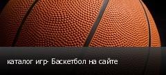 каталог игр- Баскетбол на сайте