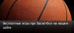 бесплатные игры про Баскетбол на нашем сайте