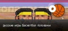 русские игры Баскетбол головами