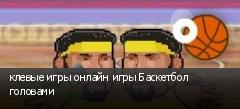 клевые игры онлайн игры Баскетбол головами