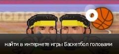 найти в интернете игры Баскетбол головами