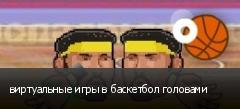 виртуальные игры в баскетбол головами