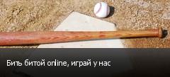 ���� ����� online, ����� � ���