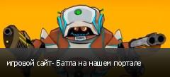 игровой сайт- Батла на нашем портале