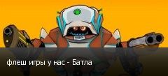 флеш игры у нас - Батла