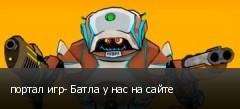 портал игр- Батла у нас на сайте