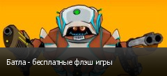 Батла - бесплатные флэш игры