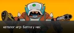 каталог игр- Батла у нас