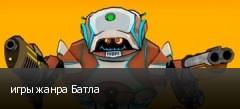 игры жанра Батла
