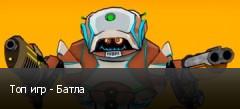 Топ игр - Батла