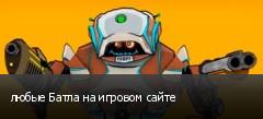 любые Батла на игровом сайте
